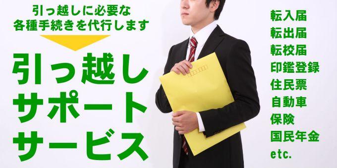 引っ越しSS_680